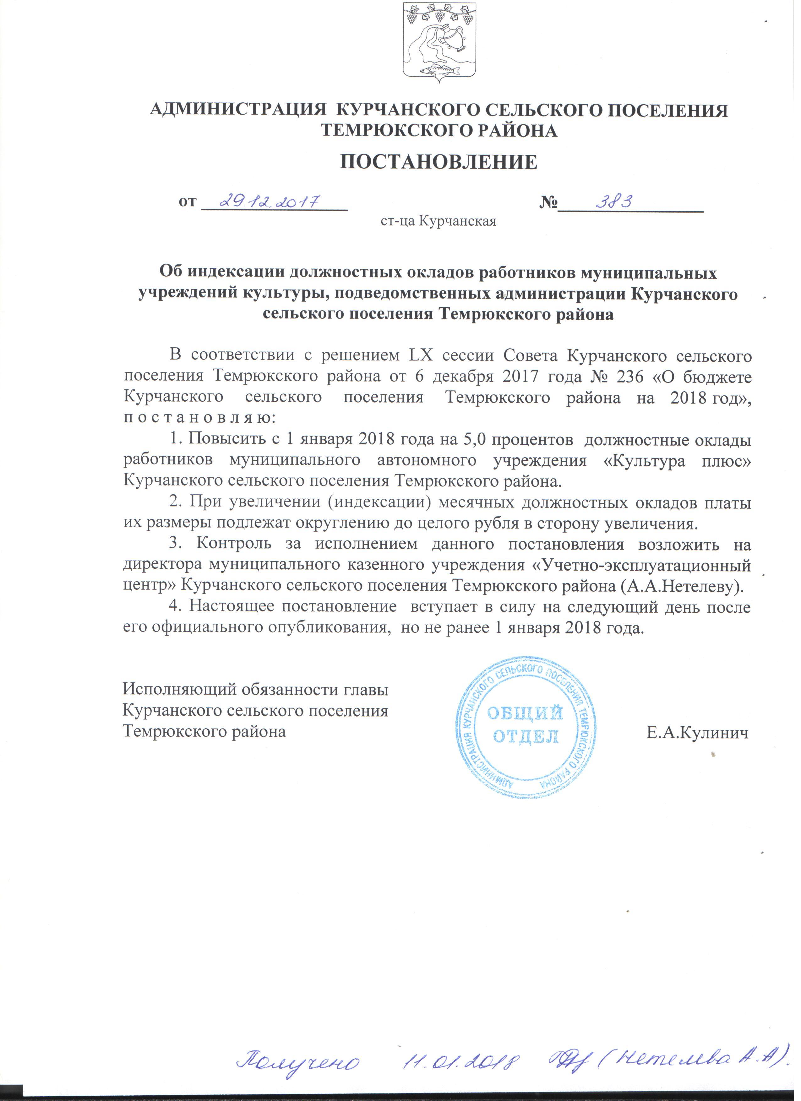 Должностные инструкции муниципальных служащих сельских поселений
